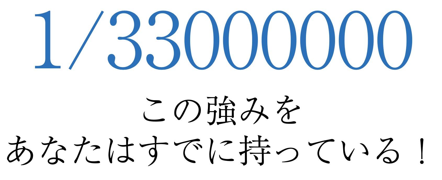 1/3300万の強み