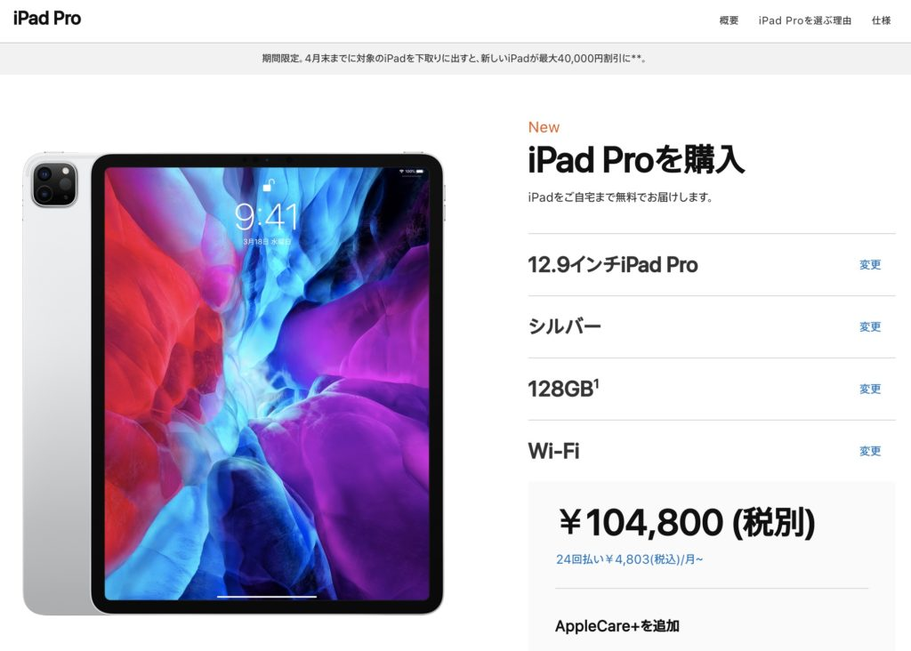 iPadPro12.9